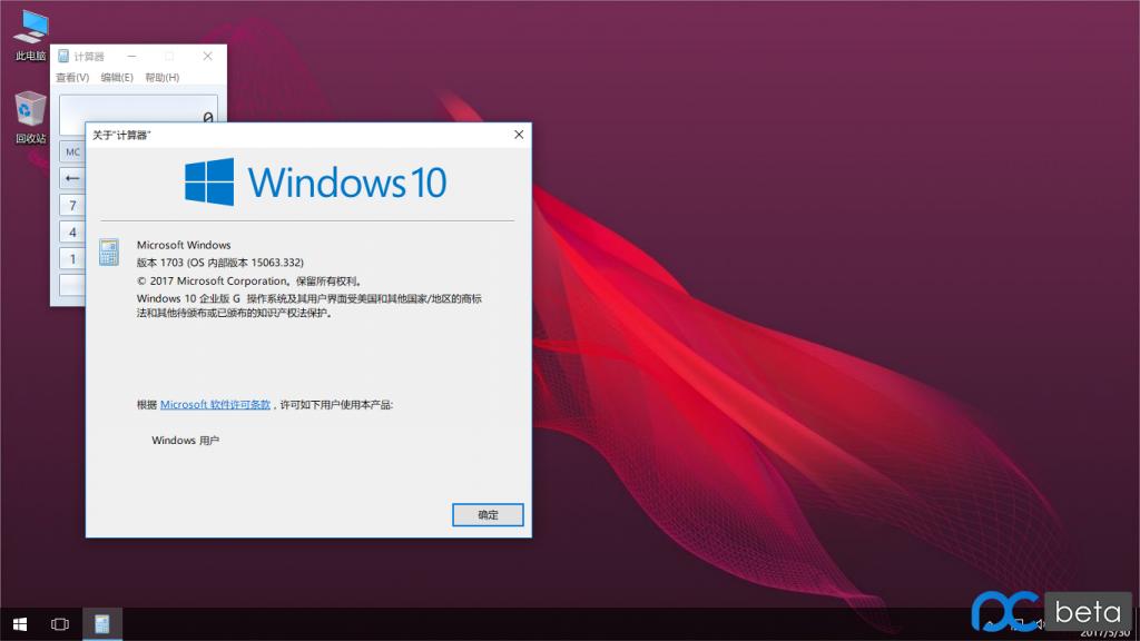 【已修正并更新下载安装视频】Windows 10 EnterpriseG X64精简优化版,个人制作分享
