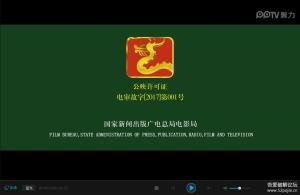 PPTV聚力去广告(蓝光版) 免费看1080P