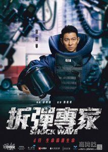 2017香港刘德华姜武警匪巨作《拆弹专家》1080P&2160P