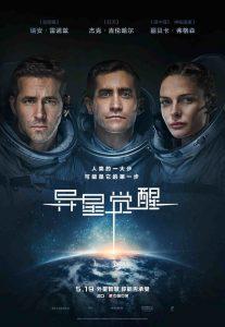异星觉醒 Life(2017)