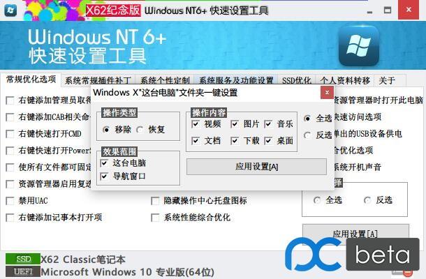 WindowsNT6+快速设置工具 v1.8.0.50