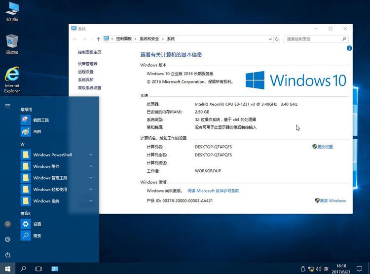 基于MSDN母版制作完整Windows_10_Enterprise_2016_LTSB_x86_14393.1358长期服务版