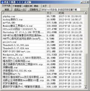 百度盘下载器最新正式版dpdownload1.2.1 请低调使用