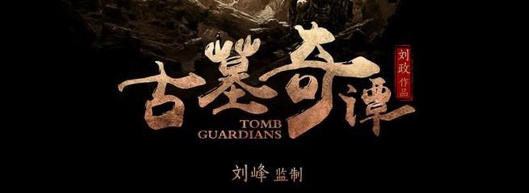 2017大陆动作惊悚片《古墓奇谭》HD1080P国语中字