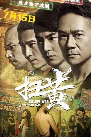 [BT下载][扫黄 Yellow War ][HD-MP4/1.2G][国语中字][720P][7.15中国上映]