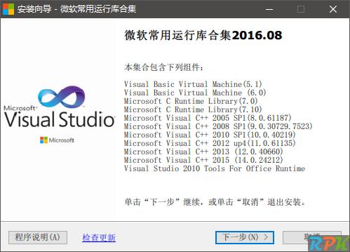 微软常用运行库合集 2017.07.10