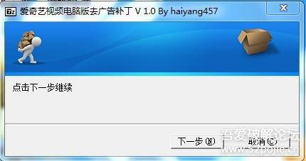 爱奇艺视频电脑版去广告补丁 V 1.0