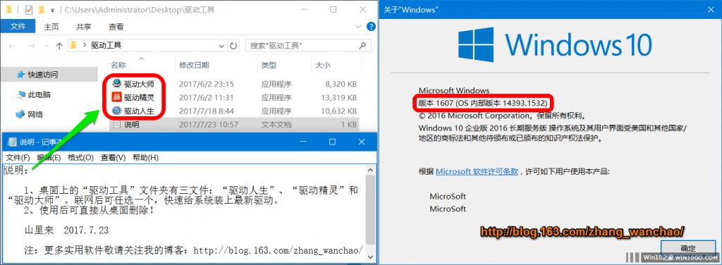 Win10 企业版 1607_LTSB_14393.1532(X64 & X86)长期服务版