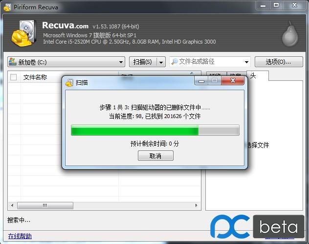 数据恢复软件 Recuva v1.53.1087 中文版
