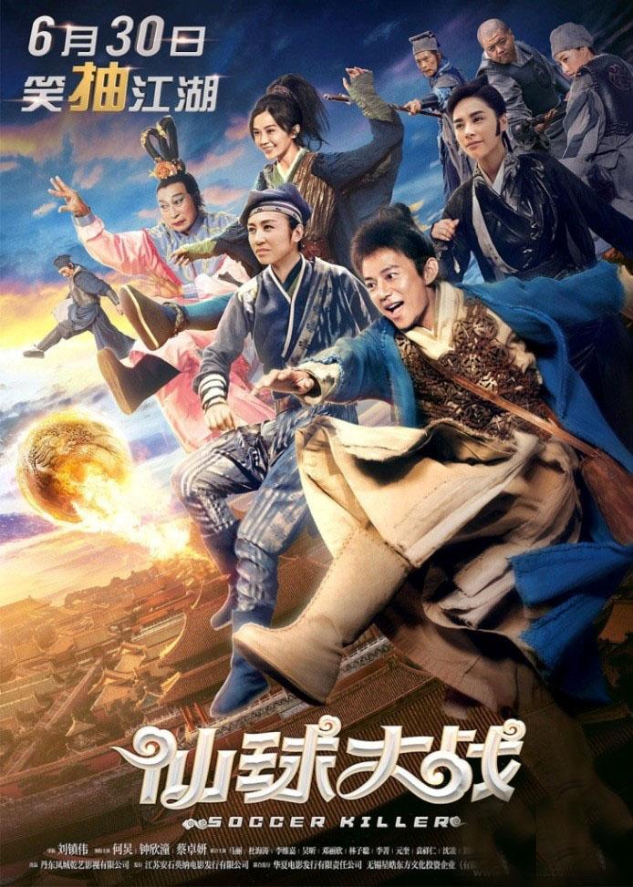 2017大陆何炅喜剧《仙球大战》720P&1080P百度云/磁链/BT