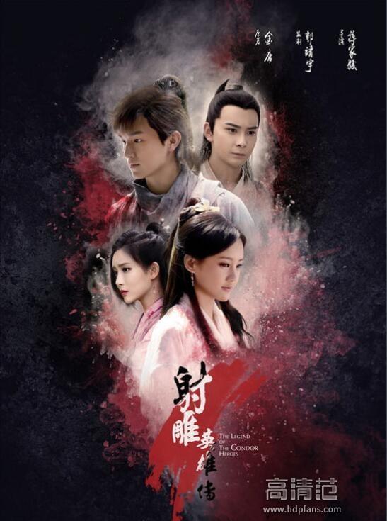 2017大陆古装剧《射雕英雄传》[更至51-52集]HD1080P+720P国语中字