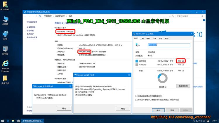 Win10_PRO_X64_1511_10586.965 山里来专用版