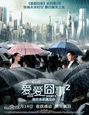 [BT下载][爱爱囧事2][HD-MP4/1.6G][国语中字][720P][7月14中国上映][无台标]