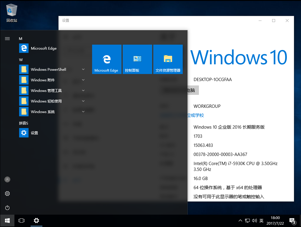 [自制] WIN10_ENTERPRISE_2016_LTSB_VOL_X64_ZH-CN_LITE_15063.483.ISO