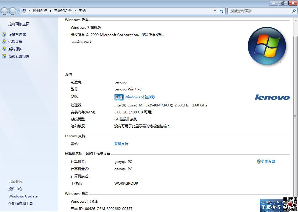 2017最新联想windows7 Sp1 OEM 旗舰版 64位(联想笔记本自动激活)补丁到7月17日封装IE11
