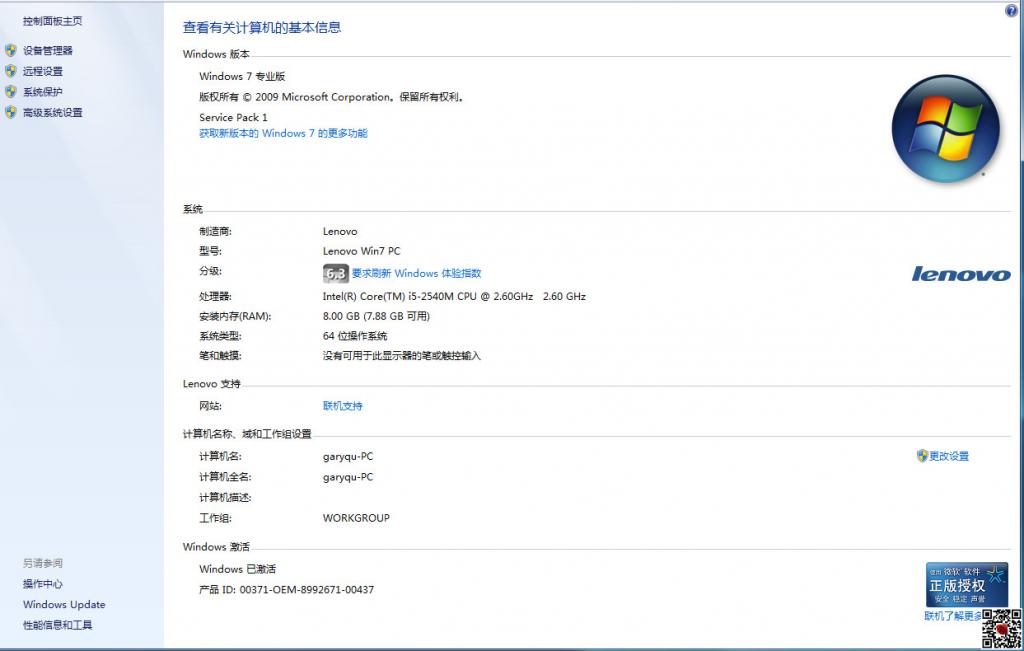 windows7激活软件_2017最新联想windows7 Sp1 OEM专业版64位(联想笔记本自动激活) 7月12日 ...