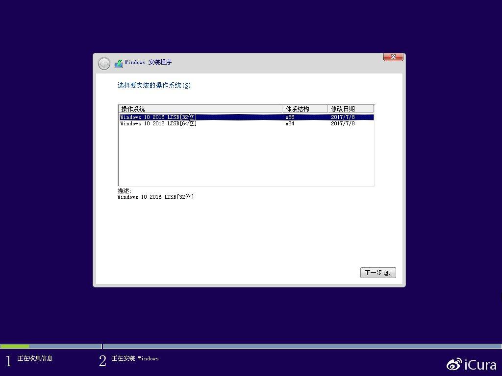 Windows 10 Enterprise 2016 LTSB 32位+64位2合1 V2