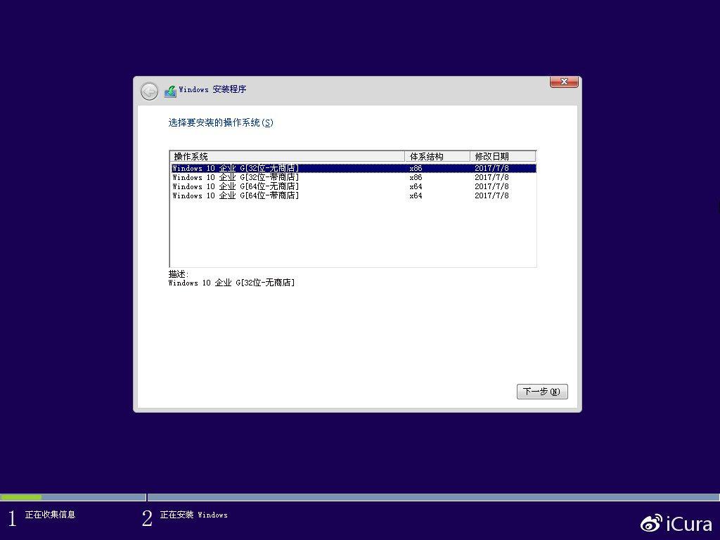 Windows 10 EnterpriseG 32位+64位 4合1 V2