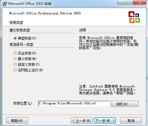 Microsoft Office 2003 SP3 四合一简体中文精简版