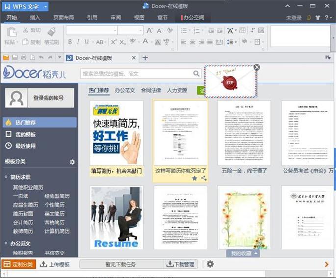 WPS Office 2016 V10.8.0.6058 绿色精简专业版