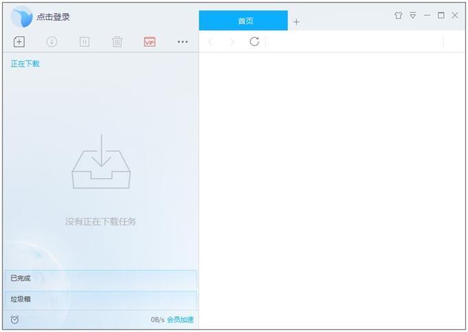 迅雷9 V9.1.39.880 SVIP精简优化版