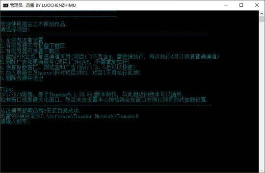 迅雷9(8月24日更新pojie版)本地VIP会员 达到带宽最大下载速度