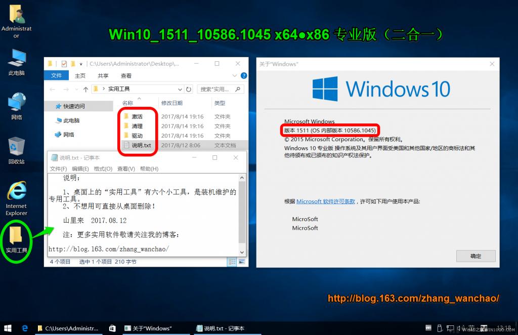 Win10_1511_10586.1045 x64●x86 专业版(二合一)