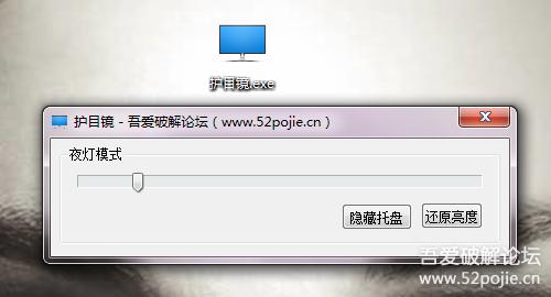 最大限度减低屏幕的最低亮度 - 护目镜 (兼容WinXP、Win7、win10)