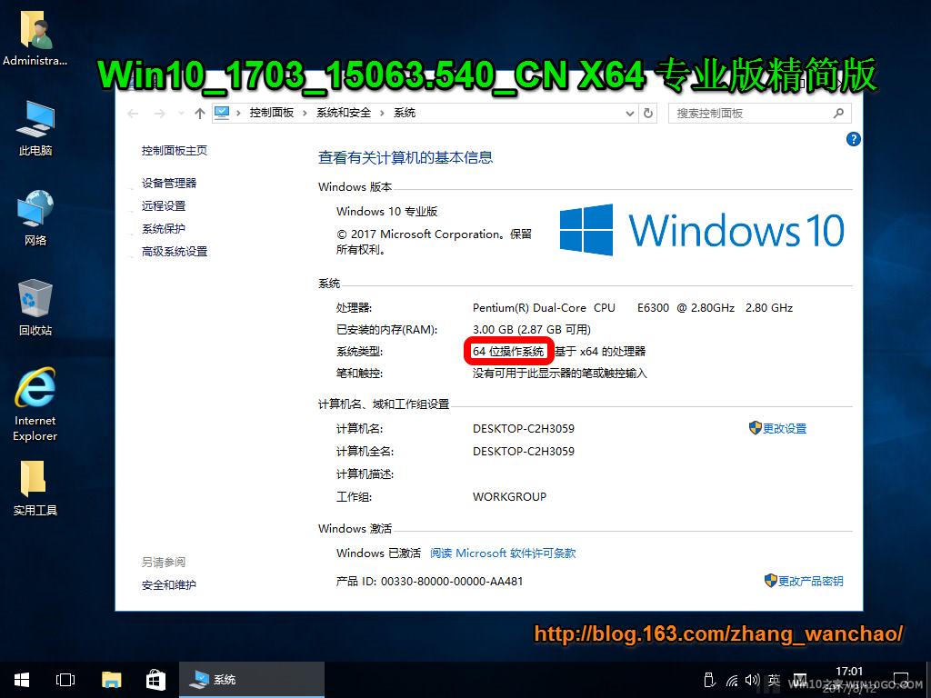 Win10_1703_15063.540_CN(X64 & X86)专业版精简版