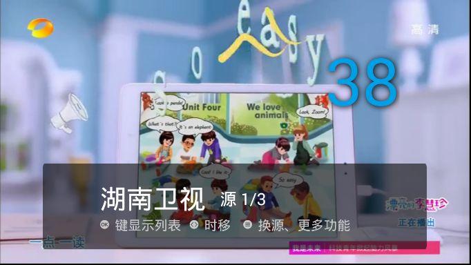 电视直播TV版 v2.1.4 去升级提示,去广告纯净版