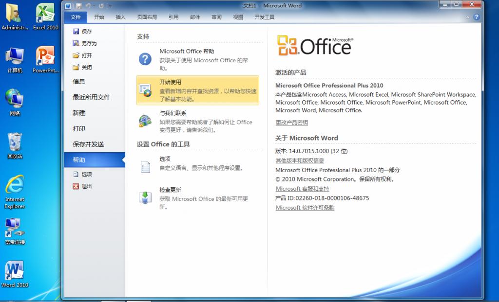 office2010 三合一精简版 系统封装专用(可自动激活win10系统和office软件)