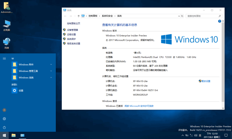 XF-Win10x64-16251 Ent