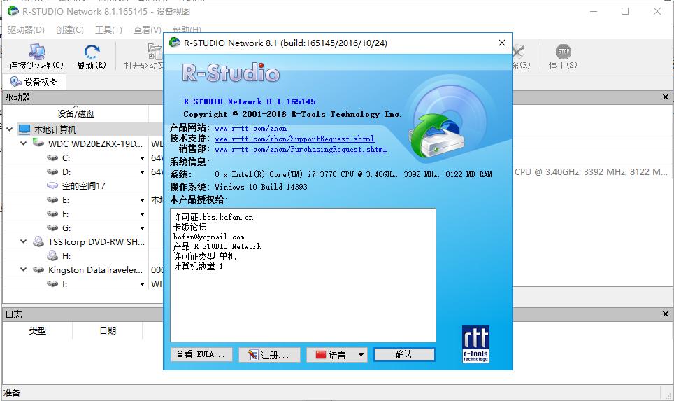 数据恢复工具R-Studio v8.2.165337 单文件版