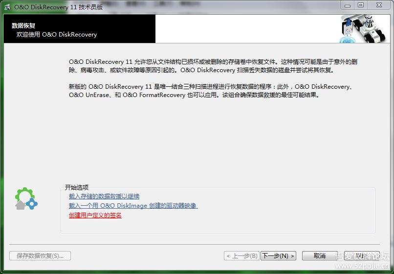专业数据恢复软件O&O DiskRecovery 11(技术员版)绿色汉化版