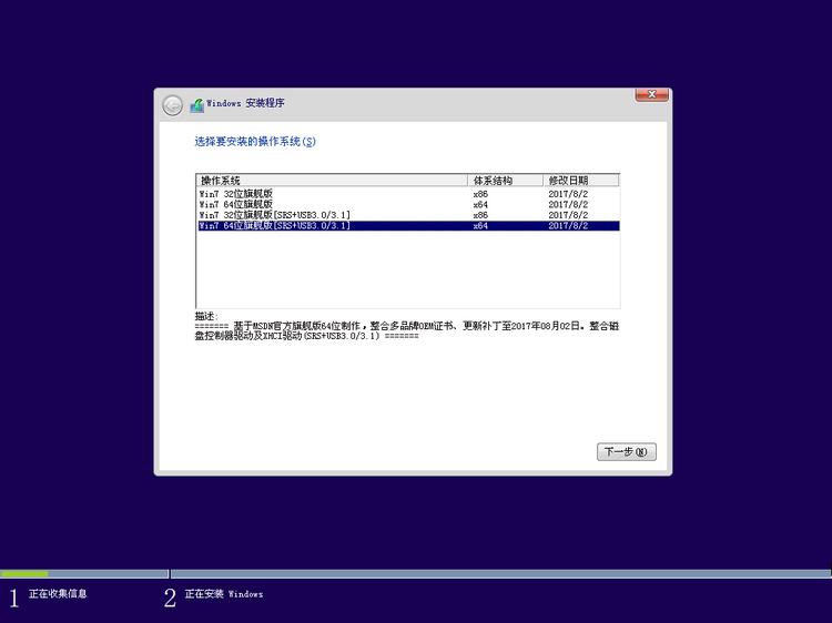 twm000 7 SP1 简体中文适度精简B版 32位+64位【2017.08.03】
