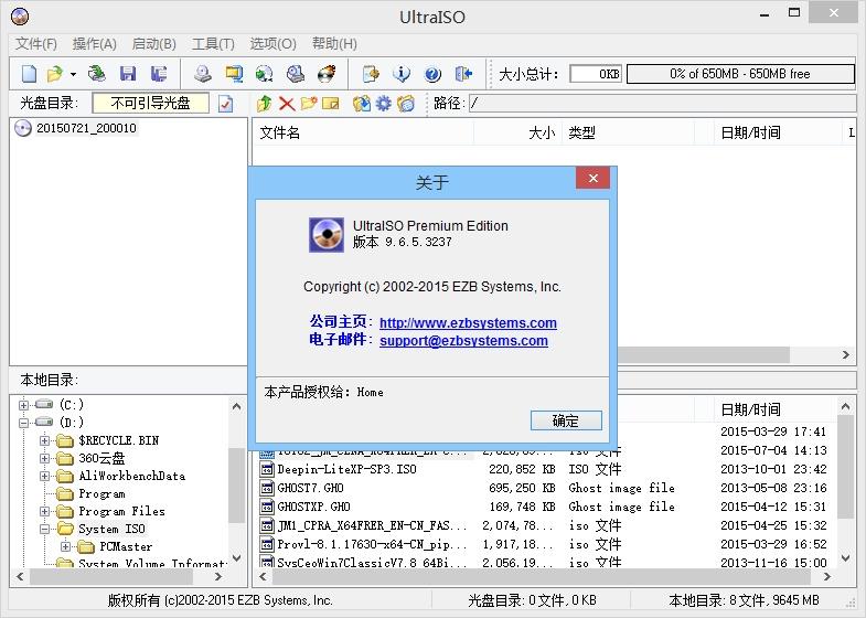 软碟通 UltraISO v9.7.0.3476 绿色特别版