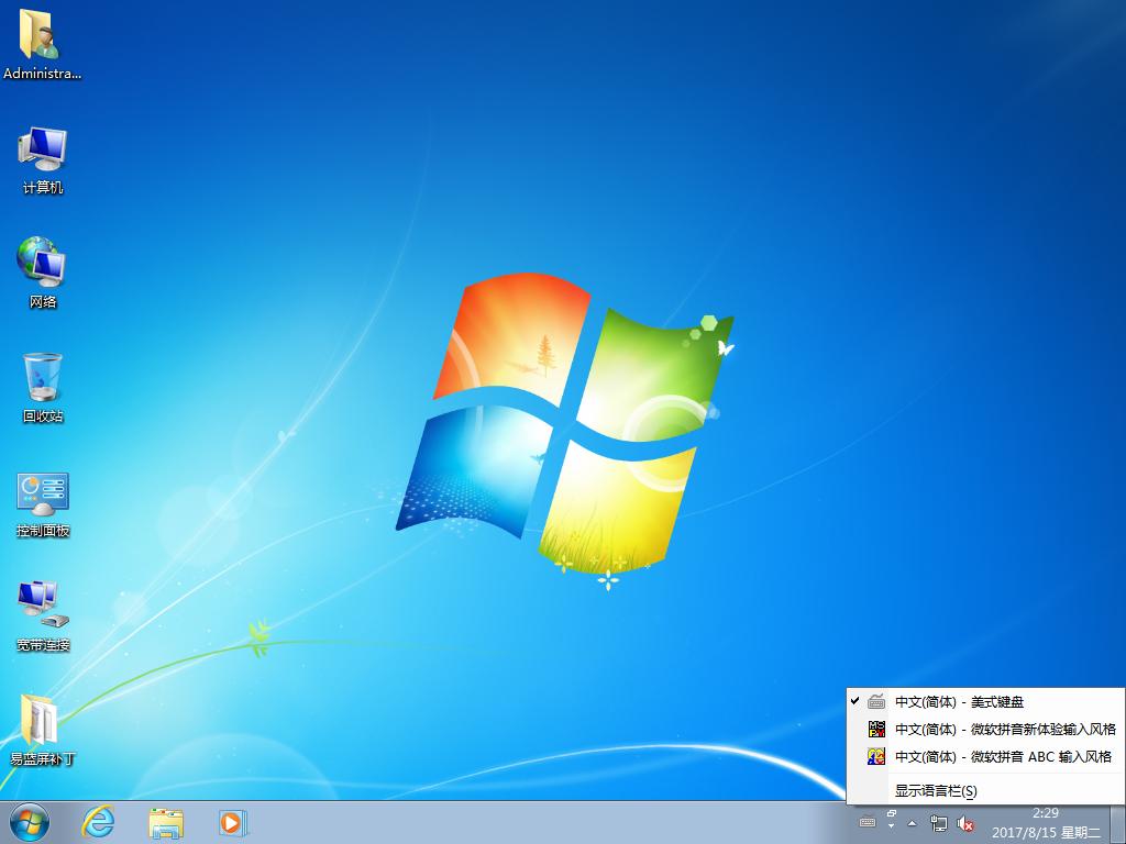 Windows 7 专业+旗舰+企业 6in1 32位&64位 V3