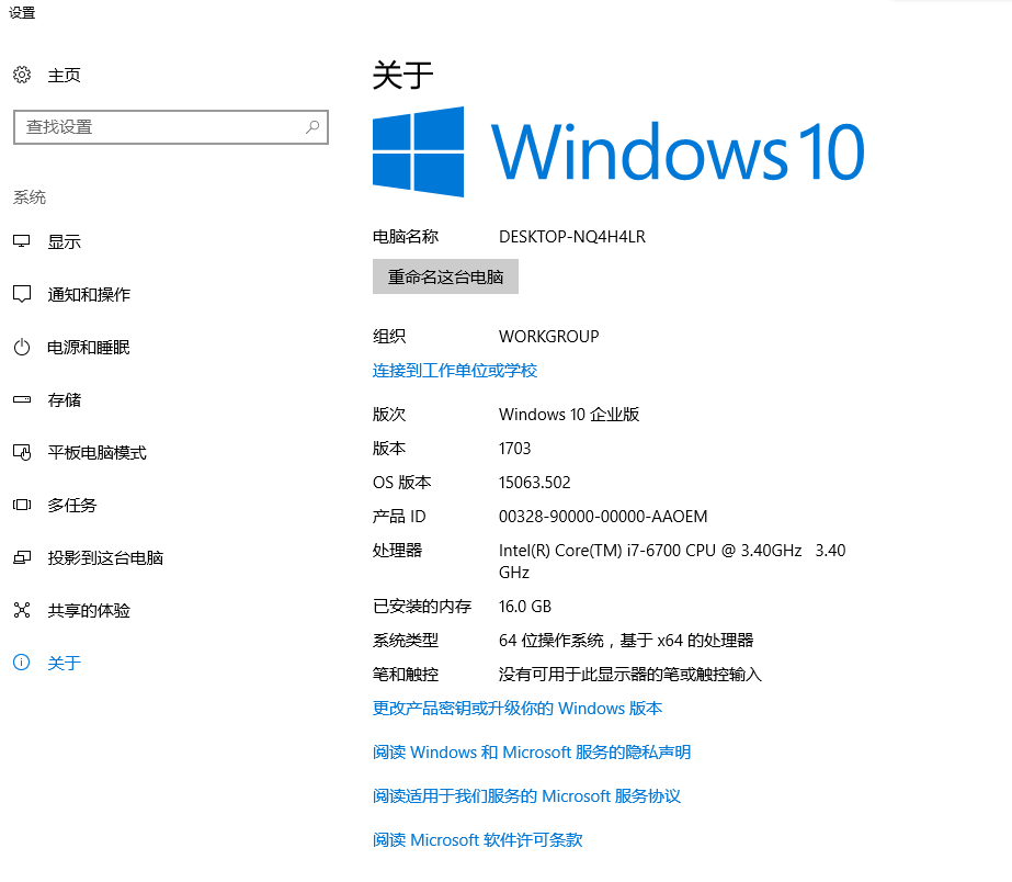 じ☆ve軍戨ミ windows_10-X64_企业版15063.502