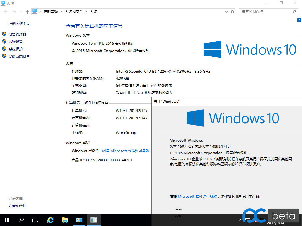 女娲工坊:Windows 10 E 2016 LTSB X64 (14393.1715)——2017年9月15日更新