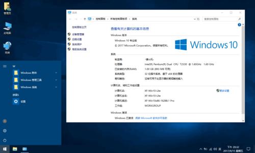 XF-Win10x86-16288.1专业版