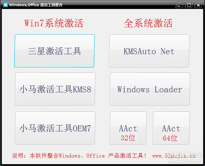 Windows&Microsoft Office激活工具整合端