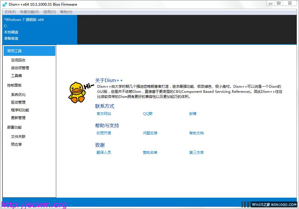 Windows实用工具Dism++现已更新至v10.1.1000.31