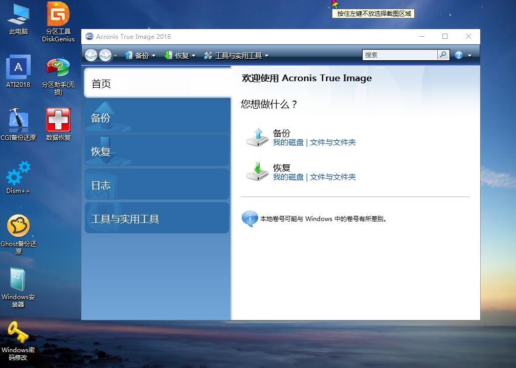 微PE工具箱2.0软件增强版