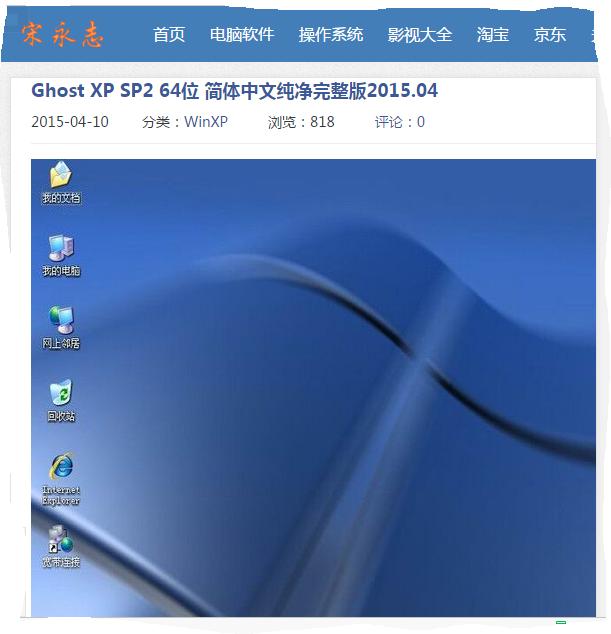 中文64位WinXP-SP2