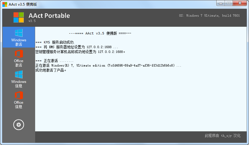 KMS激活工具 AAct v3.5 汉化便携版