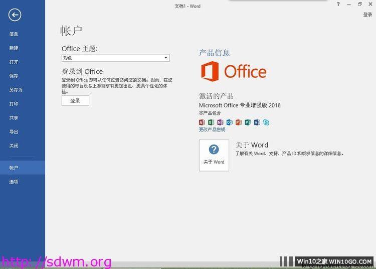 Office 2016 四合一 绿色精简版本