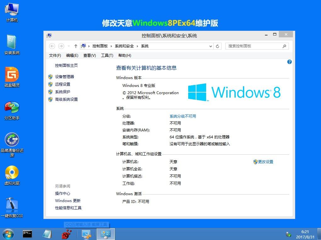天意Windows8PEx64修改版(仅157M)