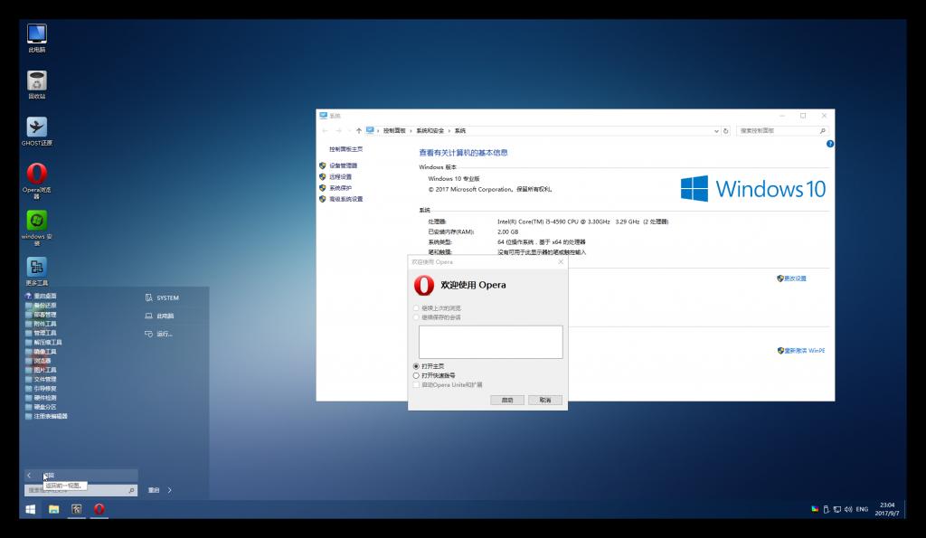 WIN10 PE 美化带网络版(素材提取自ubuntu) 改自麒麟PE