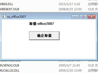 office2007sp3-解决一个长久以来的问题-多版本office的excel共存-增静默安装