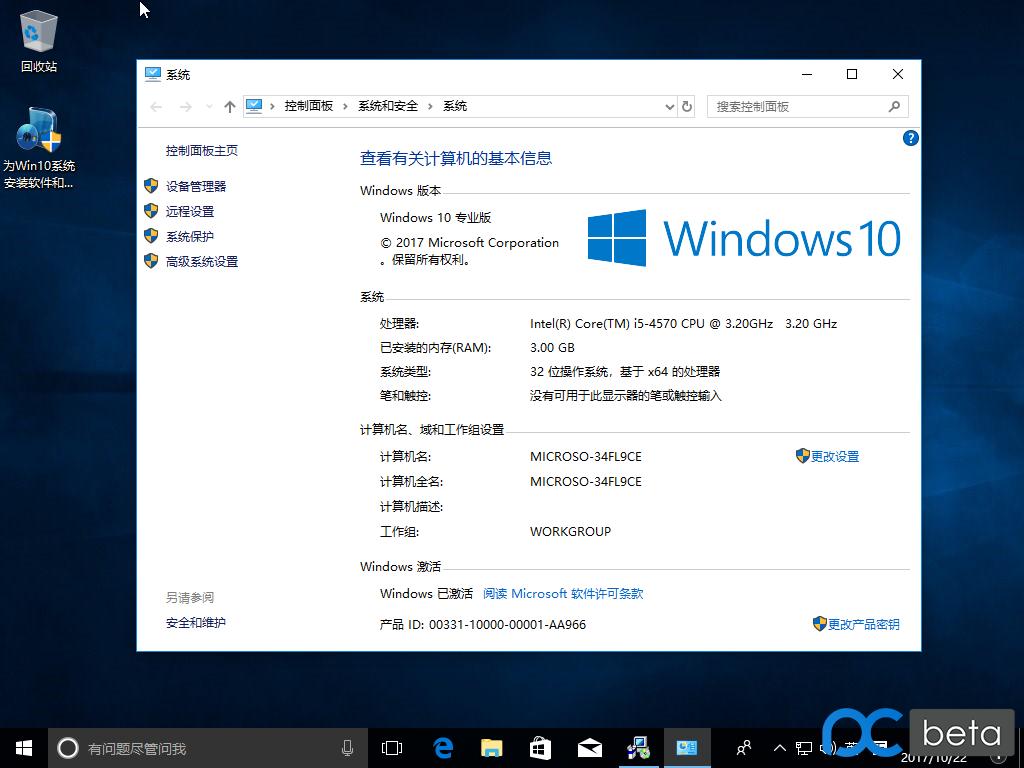 秋无痕Windows 10 1709(专业版+企业版) 集成安装增强版V201710